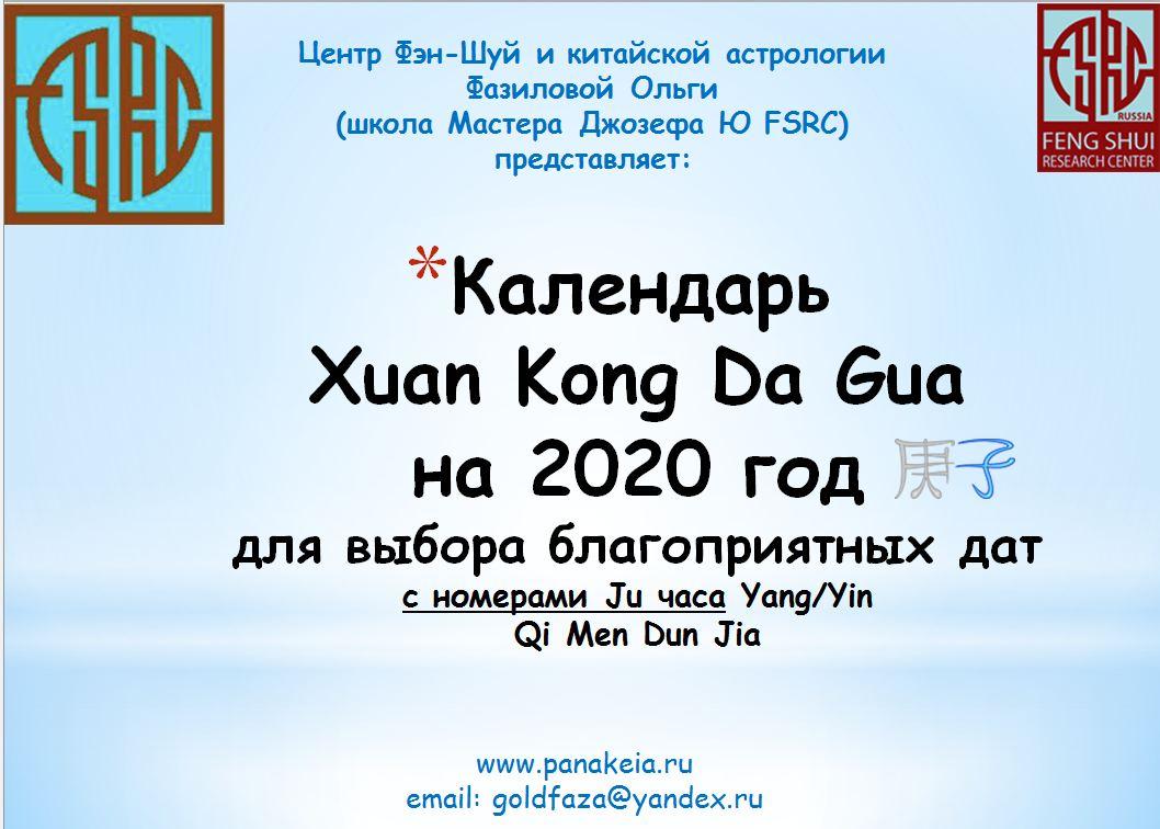 Календарь для выбора благоприятных дат по  Да Гуа на 2020 год с номерами Ju часов Ци Мень Дун Цзя