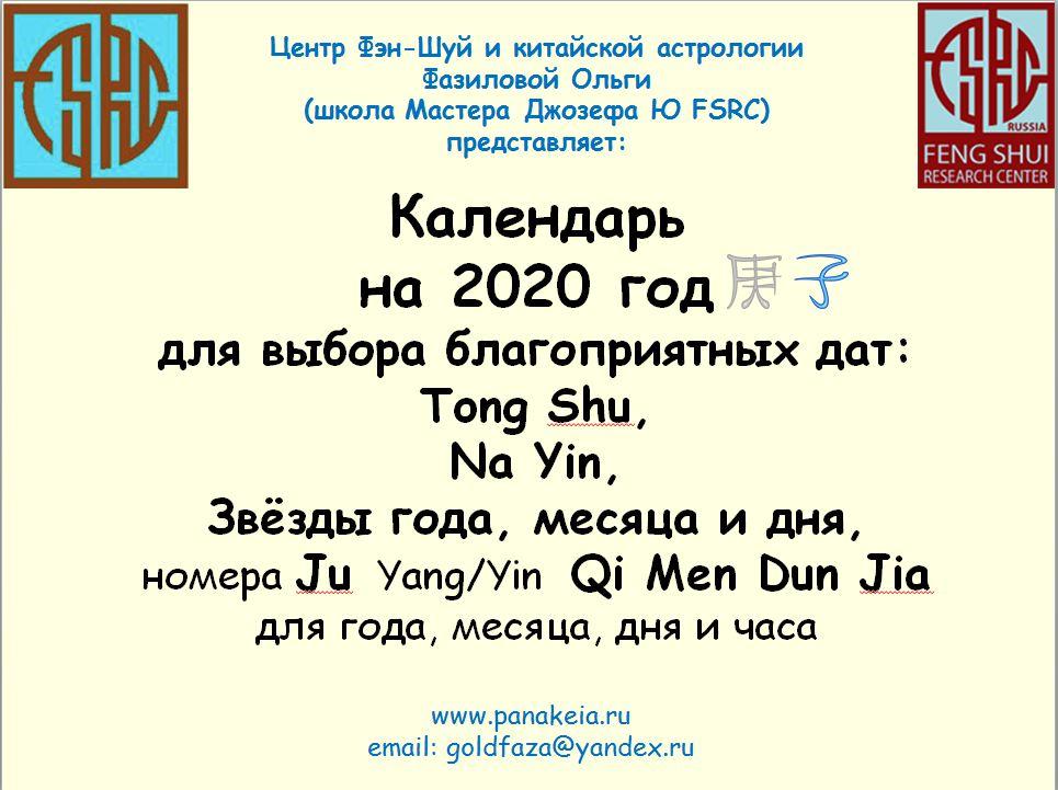 Календарь на 2020 год 5 в 1